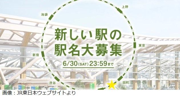 新しい駅の駅名大募集