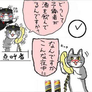 現場猫12