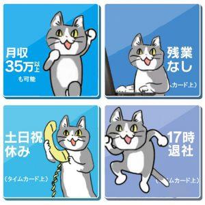 現場猫14