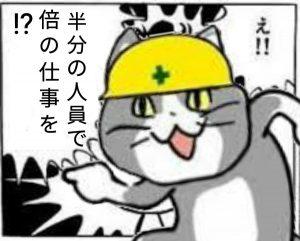 現場猫10