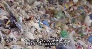 プラスチックごみ