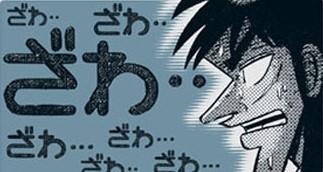 【圧倒的桃太郎っ…!】なんでもカイジ風な福本語に翻訳出来るサイトで桃太郎を翻訳してみた