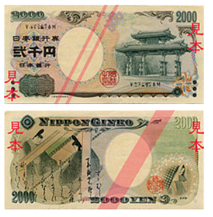 2000円札は一体どこへ消えたのか、新紙幣の2000円札はどうなる?