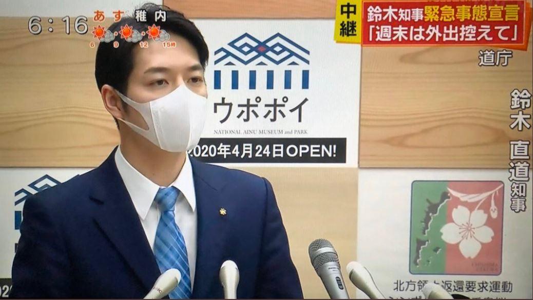 北海道知事の記者会見の後ろに映る「ウポポイ」とは一体何なのか?