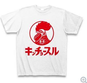 変なTシャツ大集合!購入したり自分でTシャツデザインを作成販売して儲けれるサイトとは