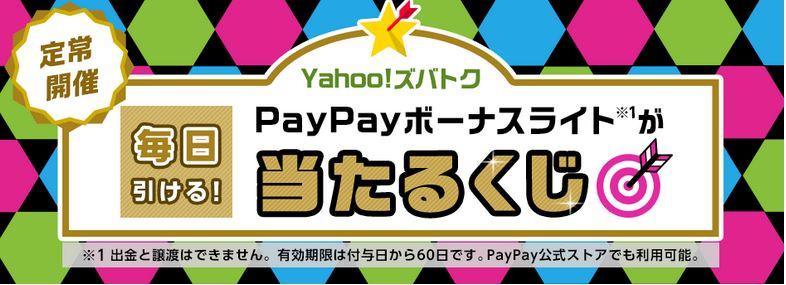 日課で毎日やっている「PayPayボーナスライトが当たるくじ」の当選確率調査
