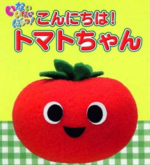 【子供が泣き止む】とんとんトマトちゃんの亜種が増え続けていると話題に