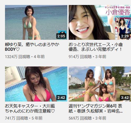 【もはやグラビアch】ヤンマガ公式チャンネルの再生数がヤバすぎて話題に