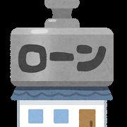 【DLリンク有】住宅ローンの計算・返済シミュレーターを作ってみた