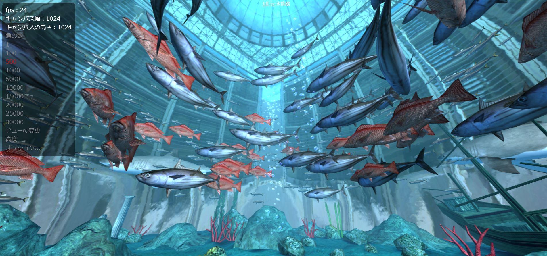 【ベンチマーク】あなたのPC・スマホは魚を何匹表示できる?ブラウザで出来る「WebGL Aquarium」でチェックしてみる